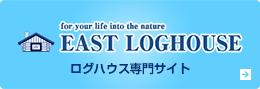 ログハウス専門サイト