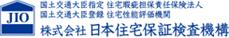 JIO日本住宅保証検査機構