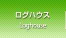 ログハウス